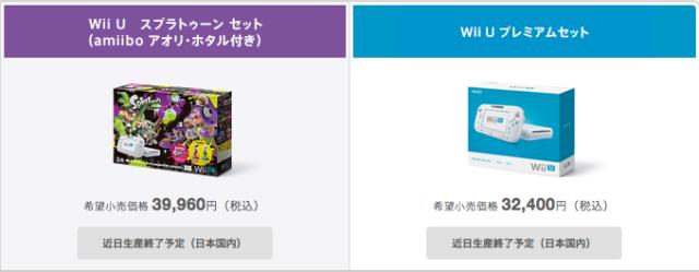TechnoBlitz.it Nintendo annuncia che la produzione della Wii U sta terminando in Giappone