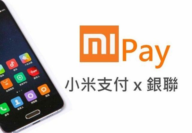 Xiaomi lancia Mi Pay, il suo sistema di pagamento