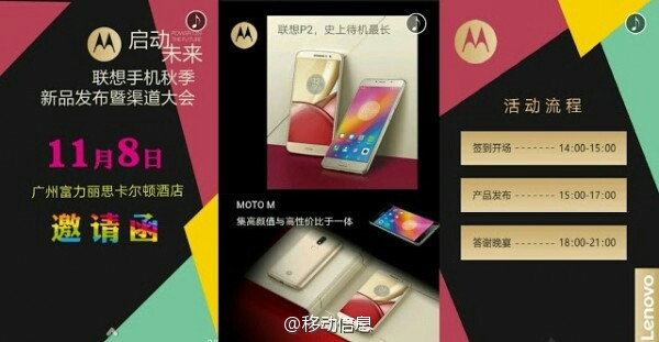 moto-m-and-lenovo-p2-launch-date-leak_1